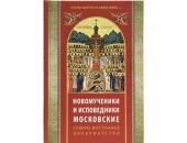 Издательство Московской Патриархии открывает новую книжную серию, посвященную новомученикам и исповедникам города Москвы
