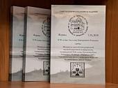 Вышел в свет первый номер научного журнала Санкт-Петербургской духовной академии «Палеоросия»