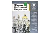 Вышел в свет одиннадцатый номер «Журнала Московской Патриархии» за 2018 год