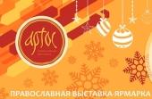 В Москве пройдет XV Рождественский фестиваль «Артос»