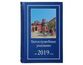 Вышли в свет Богослужебные указания на 2019 год