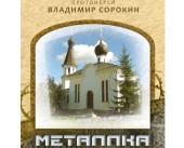 В Санкт-Петербурге представлена книга о храме в колонии Металлостроя