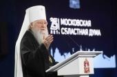 Патриарший наместник Московской епархии принял участие в мероприятии, посвященном 25-летию Московской областной Думы