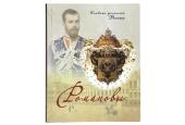 Издательство Московской Патриархии открывает книжную серию «Славные фамилии России»