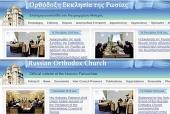 Открылись английская и греческая версии официального сайта Русской Православной Церкви