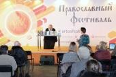 Издательство Московской Патриархии представило новые книги на Рождественском фестивале «Артос» в Москве