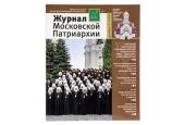 Вышел в свет двенадцатый номер «Журнала Московской Патриархии» за 2018 год