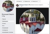 Официальный сайт Винницкой епархии в настоящее время размещается в Facebook