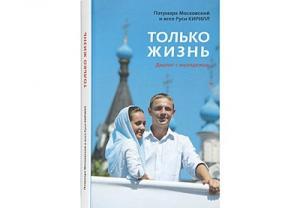 Вышла в свет новая книга Cвятейшего Патриарха Кирилла «Только жизнь: Диалог с молодежью»