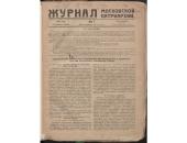 История «Журнала Московской Патриархии»