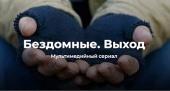 МИА «Россия сегодня» и служба «Милосердие» завершили совместный проект «Бездомные. Выход»