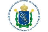 В рамках XXVII Международных Рождественских чтений будет организована работа казачьего направления