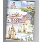 В Хабаровской епархии издано учебное пособие для экскурсоводов