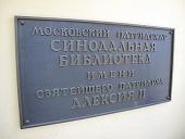 Синодальная библиотека имени Святейшего Патриарха Алексия II подчинена Учебному комитету Русской Православной Церкви