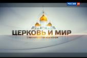 Митрополит Волоколамский Иларион: Верующих канонической Украинской Православной Церкви пытаются силой загнать в созданную на Украине новую раскольничью структуру