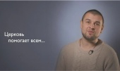 Вышел новый видеоролик о социальном служении Церкви