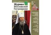 Вышел в свет первый номер «Журнала Московской Патриархии» за 2019 год