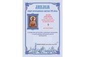 В Рыбинской епархии стартовала дипломная программа по радиосвязи «Ярославские святые ХХ века»