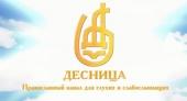 Православный центр по работе с глухими и слабослышащими «Десница» выпустил видеоролики с толкованием Литургии