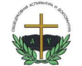 В Общецерковной аспирантуре и докторантуре состоится круглый стол «Теология в педагогике высшей школы»