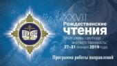 В Москве пройдет круглый стол, посвященный проблемам старообрядных приходов Русской Православной Церкви