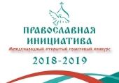 В рамках Рождественских чтений пройдут мероприятия для епархиальных координаторов конкурса «Православная инициатива»