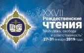 Вопросы совершенствования учебного процесса в духовных учебных заведениях обсудили на Рождественских чтениях в Москве