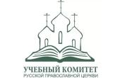 Святейший Патриарх Кирилл благословил создание Докторского совета на базе Московской, Санкт-Петербургской и Минской духовных академий и утвердил его состав