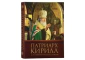 Вышел в свет альбом «Патриарх Кирилл. 10 лет Первосвятительского служения»