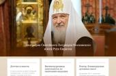Открылся сайт, посвященный биографии и служению Святейшего Патриарха Кирилла