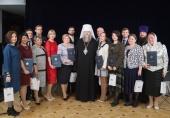 Состоялось награждение лауреатов конкурсов «Красота Божьего мира» и «За нравственный подвиг учителя»