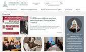 Начал работу новый сайт Учебного комитета Русской Православной Церкви