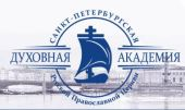 В Санкт-Петербургской духовной академии создан Межвузовский координационный центр