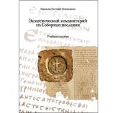 В издательстве Минской духовной семинарии вышла новая книга иеромонаха Евстафия (Халиманкова)