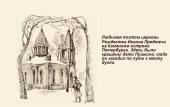 В канун годовщины гибели Александра Пушкина в Санкт-Петербургской епархии организован вечер памяти поэта