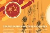 В Москве пройдет международный православный фестиваль «Артос. Кухни народов мира»