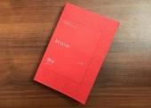 В Издательстве Московской духовной академии вышел новый научный журнал «Праксис»