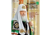 Вышел в свет второй номер «Журнала Московской Патриархии» за 2019 год