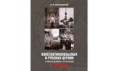 В Москве пройдет презентация книги, посвященной взаимоотношениям Константинопольского Патриархата и Русской Православной Церкви в 1910-50-е годы