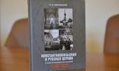 В ОВЦС прошла презентация книги, посвященной взаимоотношениям Константинопольского Патриархата и Русской Православной Церкви в 1910-50-е годы