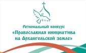 Стартовал региональный грантовый конкурс «Православная инициатива на Архангельской земле»