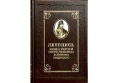 Вышел в свет второй том «Летописи жизни и творений святителя Феофана, Затворника Вышенского»