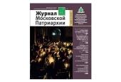 Вышел в свет третий номер «Журнала Московской Патриархии» за 2019 год