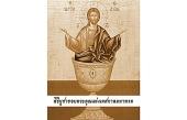 Издано последование Литургии Преждеосвященных Даров на тайском языке