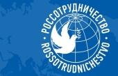 Представители Отдела внешних церковных связей приняли участие в экспертной встрече в Россотрудничестве