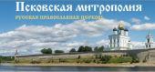 В Псковской епархии в течение Великого поста осуществляется проект «Духовная академия для мирян»