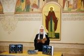 Слово Святейшего Патриарха Кирилла на презентации новых томов «Православной энциклопедии»