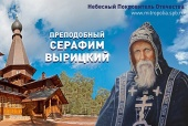 В Санкт-Петербургской митрополии пройдут торжества по случаю 70-летия преставления преподобного Серафима Вырицкого