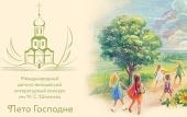В Москве состоится церемония награждения победителей V сезона конкурса «Лето Господне»