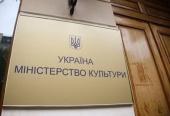 Киевская митрополия подала в суд на Министерство культуры Украины из-за требования о переименовании